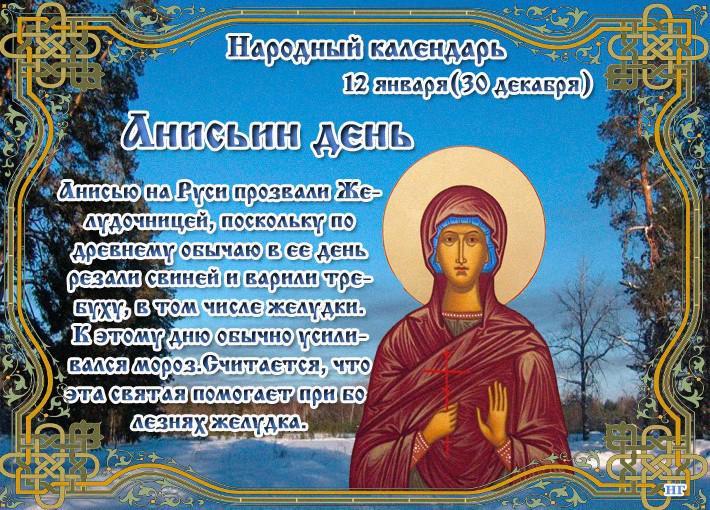Анисьин день 12 января 2018 года: что это за праздник, как он отмечается, приметы этого дня, народные традиции, обычаи, история