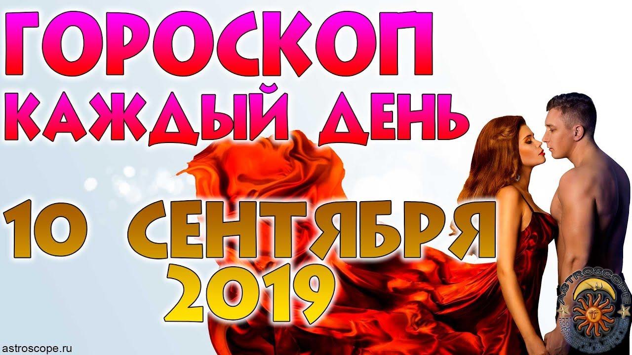 Гороскоп на 10 сентября 2019