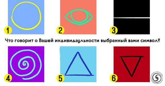 Что говорит о Вашей индивидаульности выбранный вами символ?