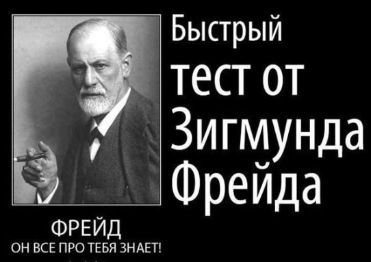 Очень интересный тест Зигмунда Фрейда