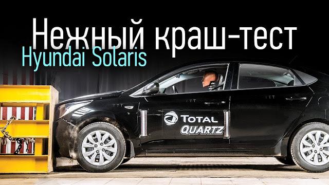 Hyundai Solaris: «страховой» краш-тест. Сколько будет стоить ремонт после аварии?