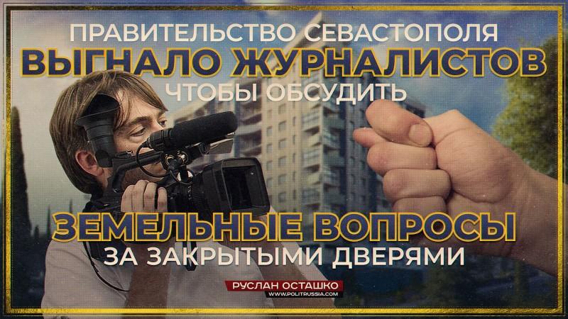 Правительство Севастополя вы…