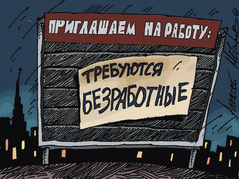 Да и вообще скоро коммунизм: Росстат сообщил о снижении уровня безработицы в России