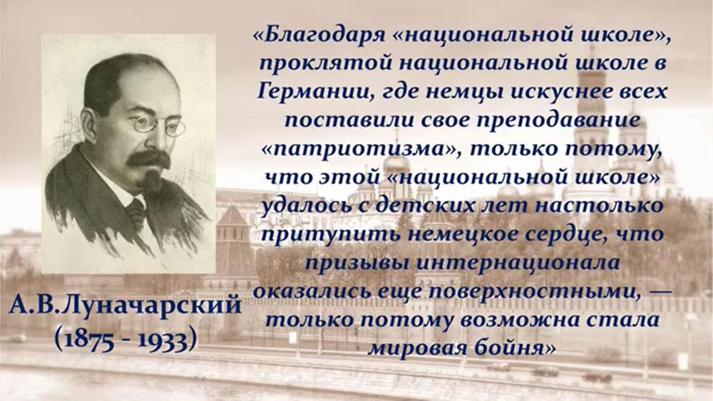 Анатолий Луначарский: «Мёртвая история не заслуживает никакой пощады»