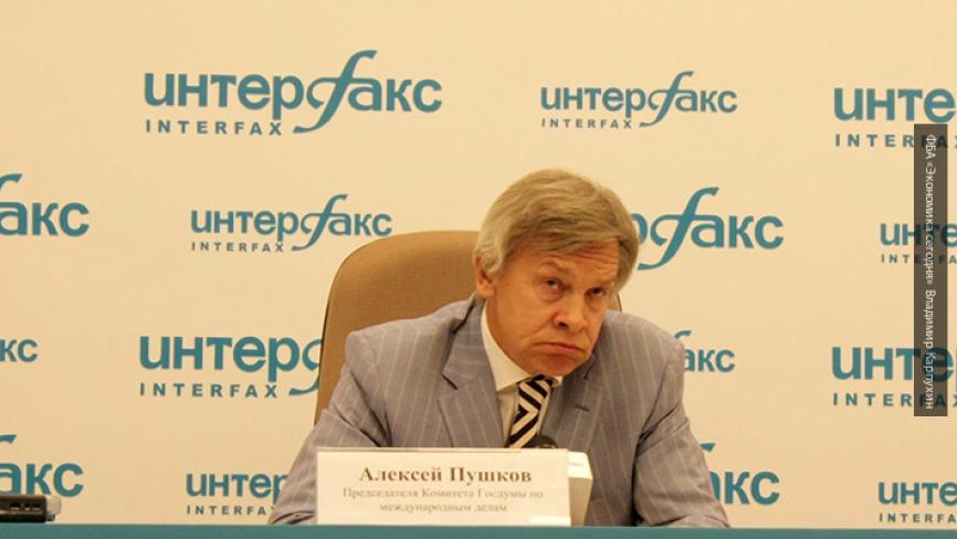 «Баба Яга — против!»: Пушков высмеял протест Украины из-за Ялтинского форума в Крыму