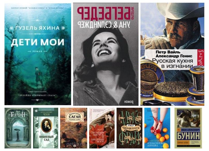 ТОП 10 идеальных книг для ленивых выходных на даче