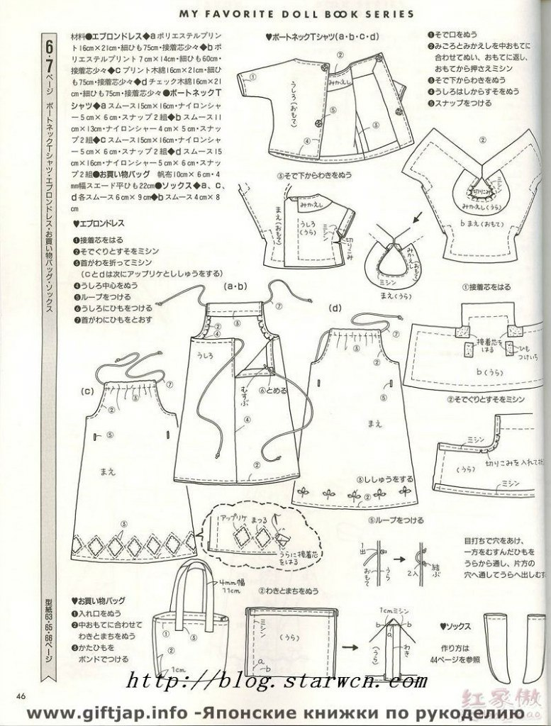 Японские журналы с выкройками для кукол