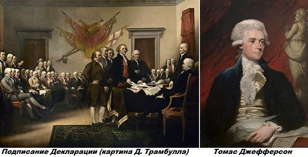 Картинки по запросу Америка получила независимость 4 июля 1776 года