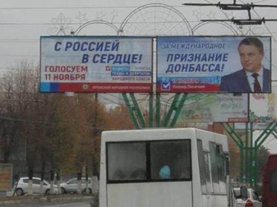 Реклама выборов в ЛНР