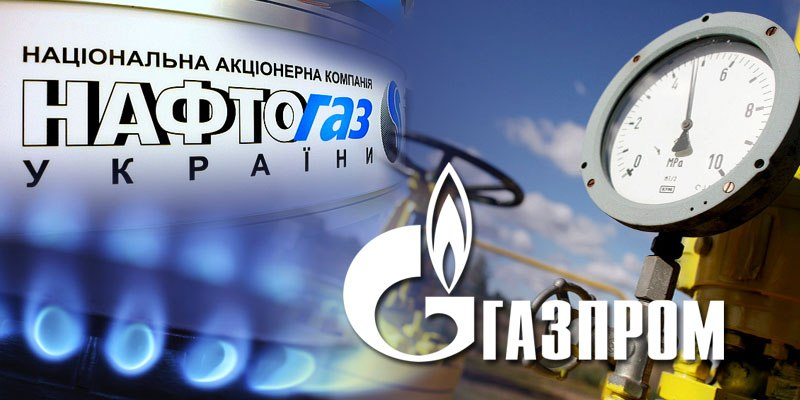 «Нафтогаз» признал, что станет банкротом в случае проигрыша «Газпрому» в Стокгольмском арбитраже