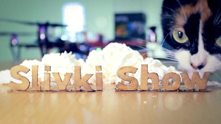 Новый канал Slivki Show набирает популярность