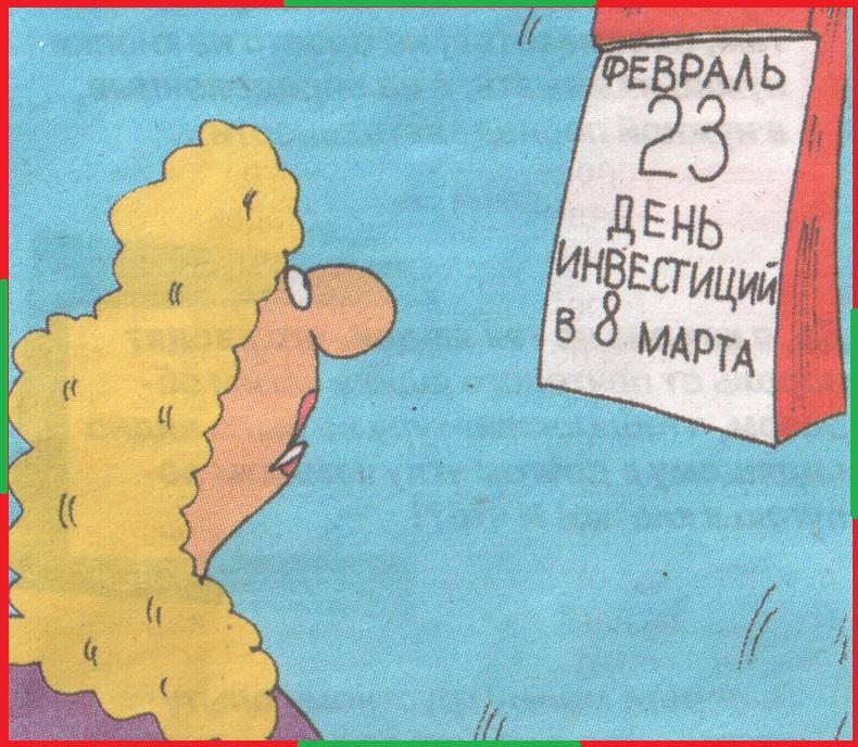ВИннЕГРЕТ 124
