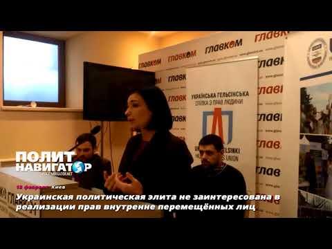 В Киеве признали, что беженцы из Донбасса не поддерживают украинскую власть