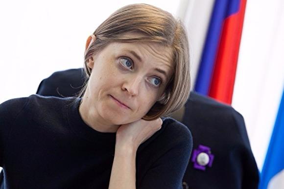 Наталье Поклонской предложили подумать о сдаче мандата
