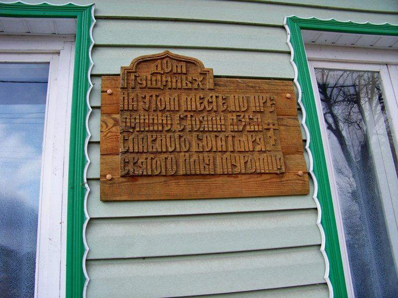 Табличка на доме, где якобы стояла изба Ильи Муромца Города России, Илья Муромец, Муром, красивые места, пейзажи, путешествия, россия