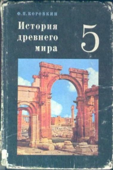 Учебники, по которым мы учились в СССР