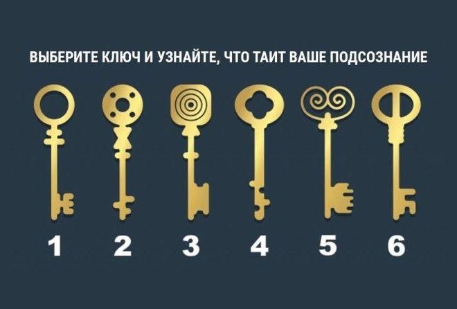 SЕСТВыбери ключкоторым откроешь мистический сундук и узнай КТО ты по жизни