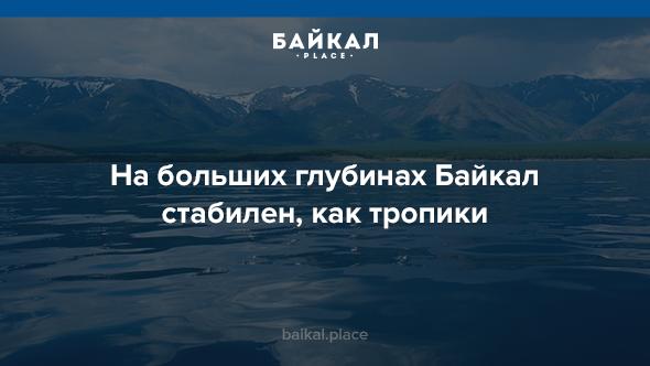 5 неожиданных фактов про озеро Байкал байкал, девушки, интересно