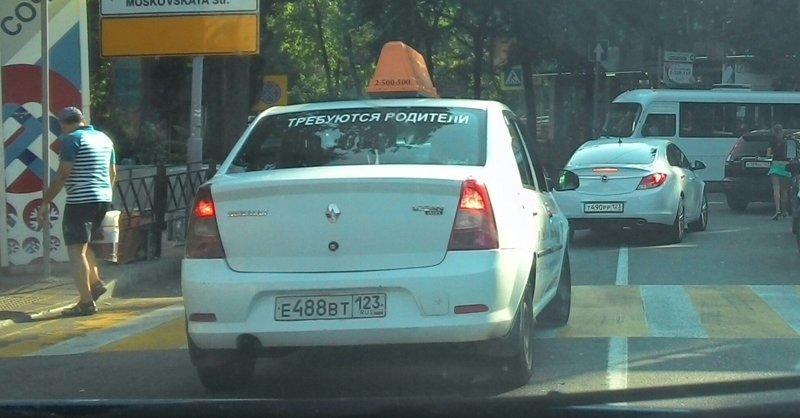 Некому воспитывать WTF?, Города России, прикол, россия, сочи, странности, юмор