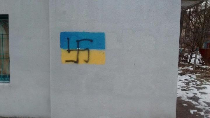 На Украине дома «АТОшников» помечают флагом Украины со свастикой