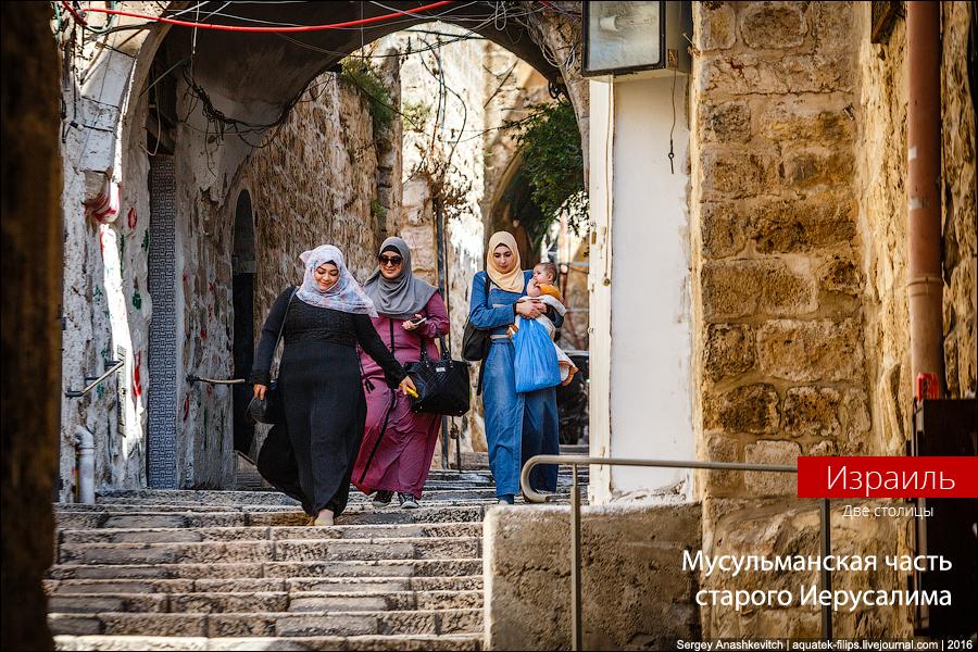 Мусульманская часть старого Иерусалима