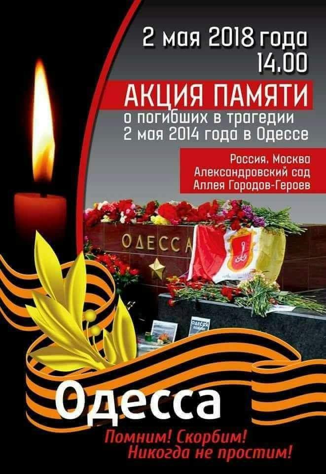 4 года Одесской Хатыни