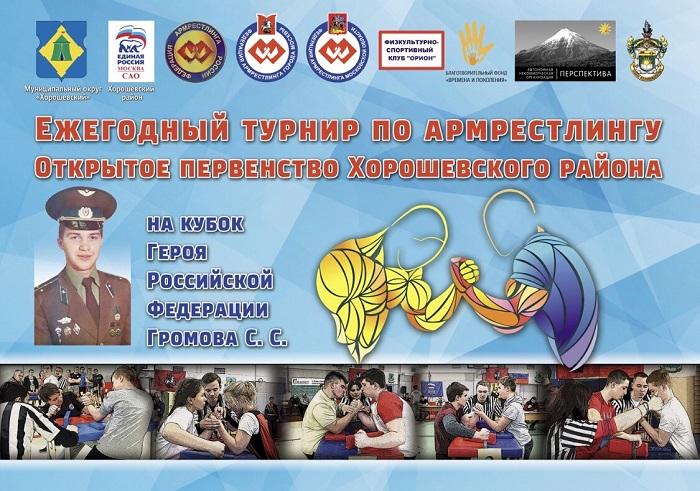 В Москве пройдет XII турнир …