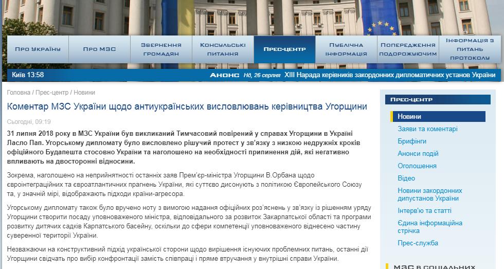 Будапешт объявил войну Киеву: Венгрия может забрать себе часть Украины - Вашингтон препятствовать не будет