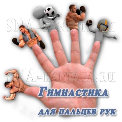 Gimnastika-dlya-paltsev-ruk