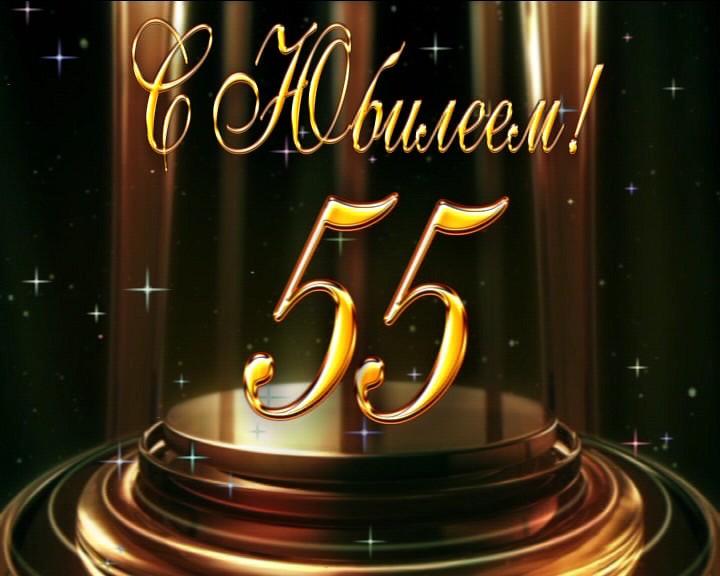 Красивое поздравление с юбилеем мужчине 55 лет в прозе