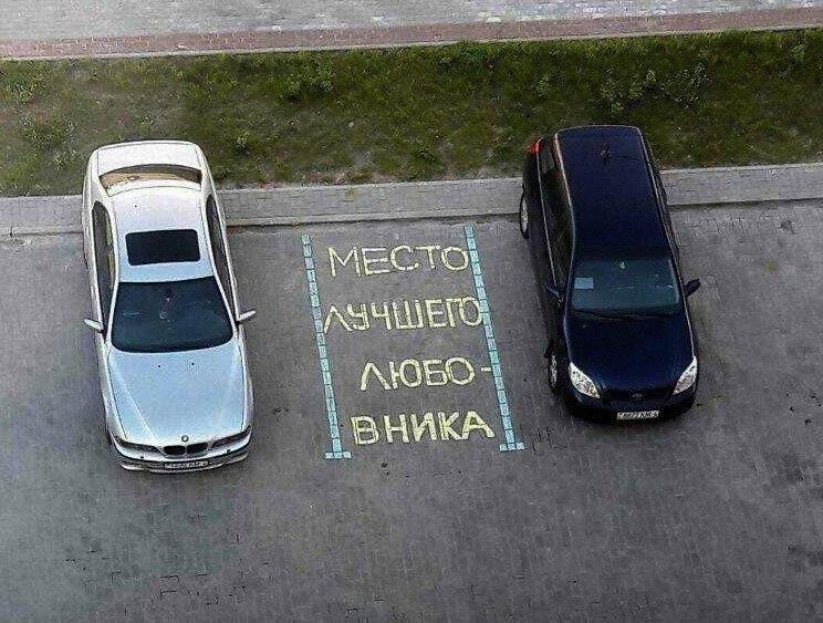 Женатые здесь не паркуют