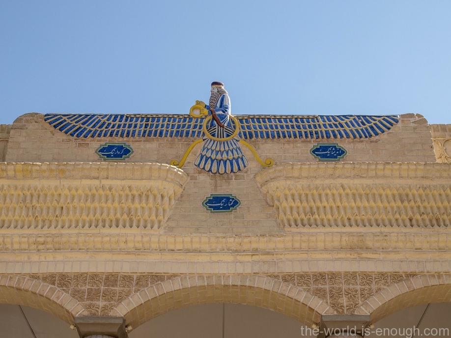 Зороастрийский храм огня Атэшкадэх.