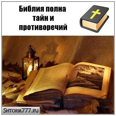 Библия, книга полная тайн и противоречий
