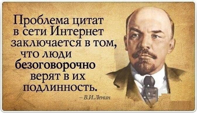 Разоблачаем ещё одну порцию фальшивок, приписываемых Ленину
