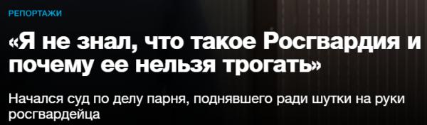 Продажа Родины бывает и такой: под чью дудку «Новая газета» искажает факты?