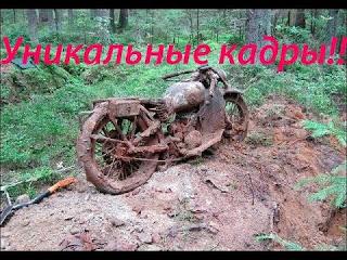 Нашли Мотоцикл в лесу, времен войны. Уникальная находка