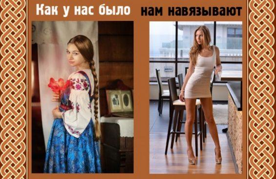 Женское оголение – ядерная бомба для нации!