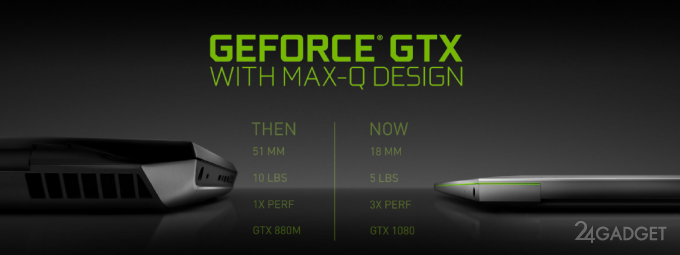 NVIDIA Max-Q позволит выпускать ультратонкие игровые ноутбуки