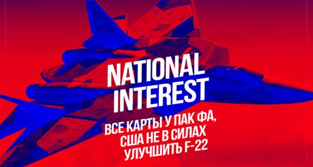 National Interest: Все карты у Пак Фа, США не в силах улучшить F-22