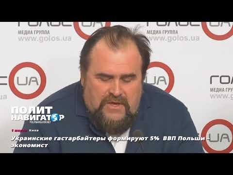 Украинские гастарбайтеры формируют уже 5%  ВВП Польши