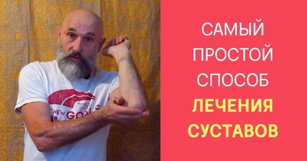 Дроженников: «Чтобы избавиться от боли в суставах, каждое утро я трижды втираю обычную…»