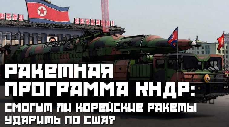 Ракетная программа КНДР: Смо…