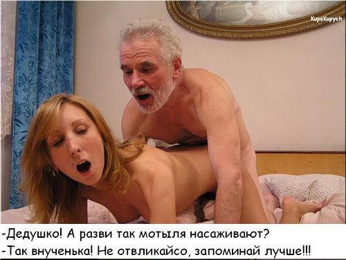 порно внучка и папа