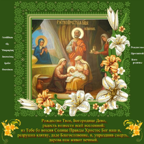 С рождество богородицы поздравление с