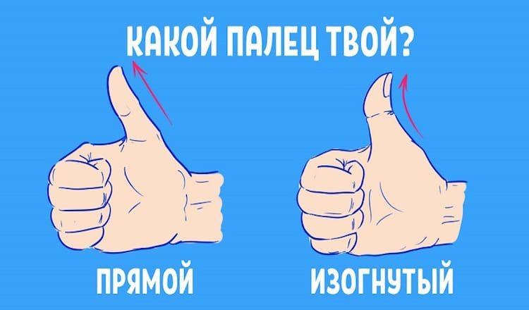 Узнаем о своем характере по пальцам)