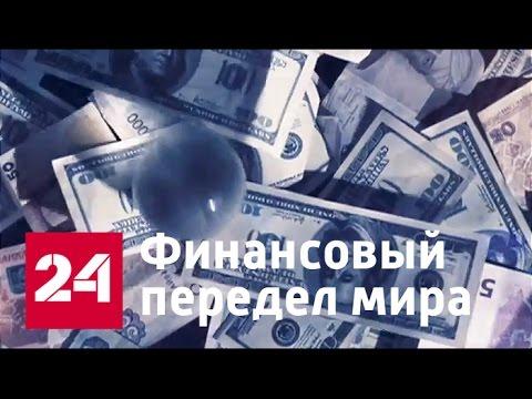 Финансовый передел мира
