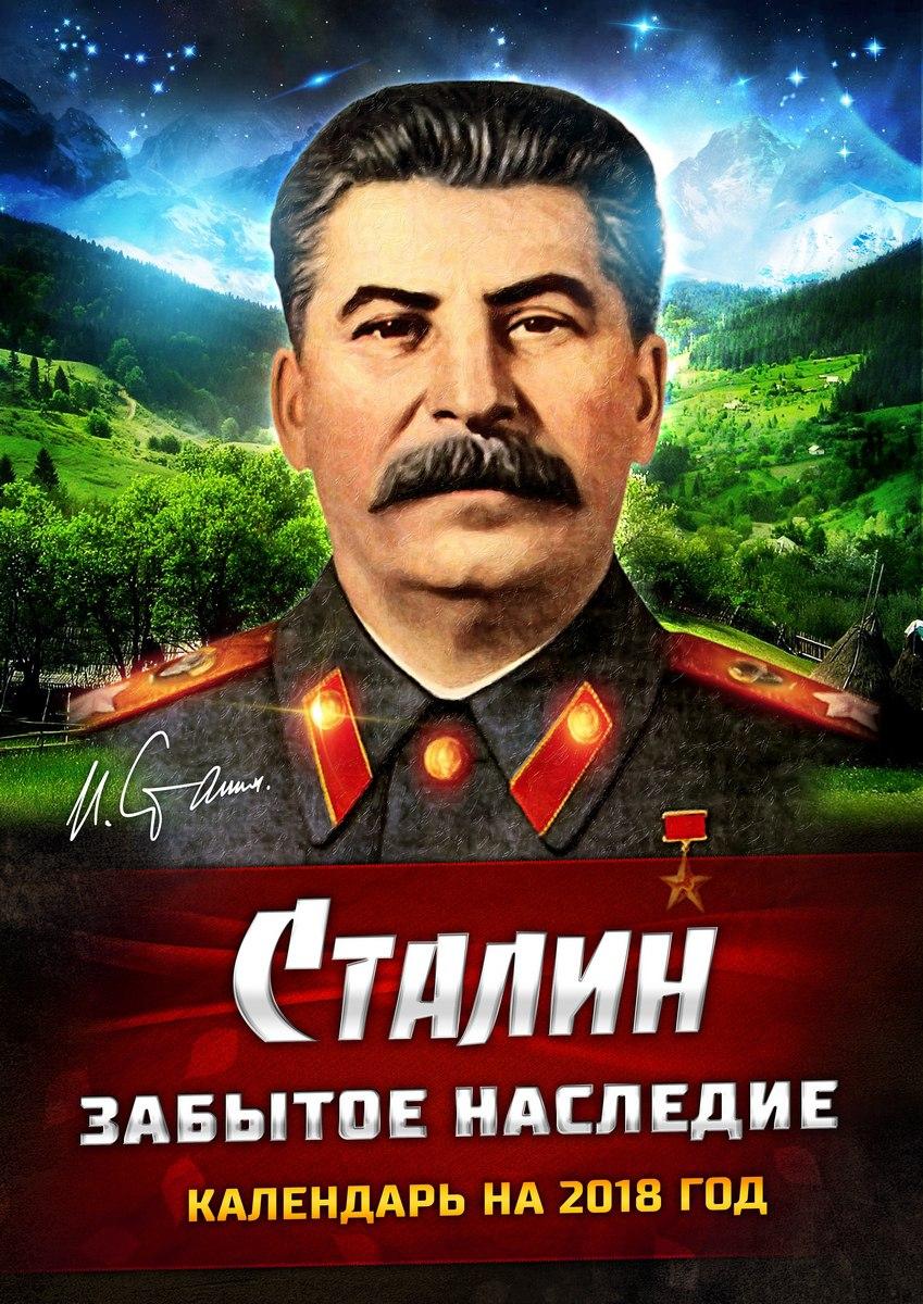 Календари на 2018. Сталин. Забытое наследие