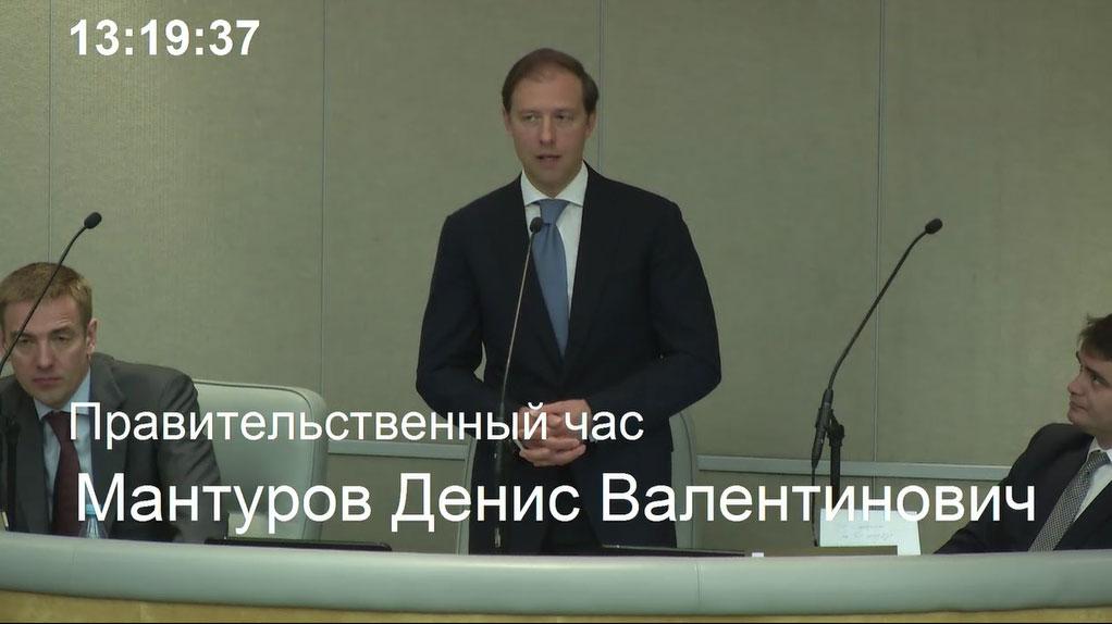Денис Мантуров: «Технологический уровень реального сектора – основа конкурентоспособности»