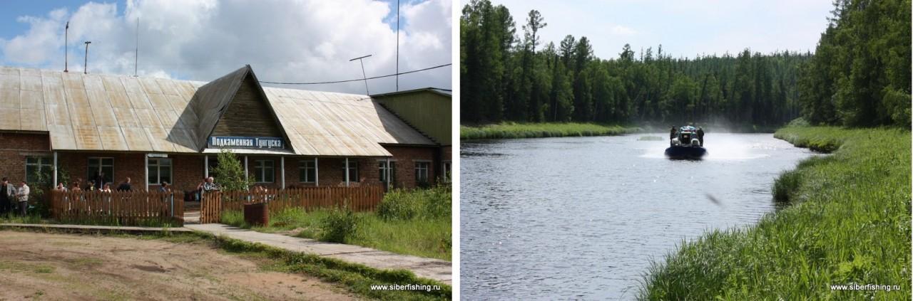 №340. Рыбалка сплавом на притоках Подкаменной Тунгуски - Летний сезон.