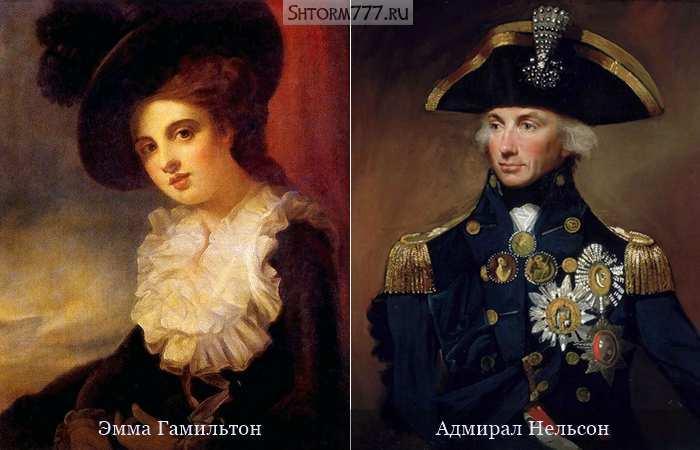 Адмирал Нельсон и леди Гамильтон